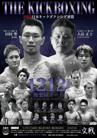 2020.12.12後楽園ホール.jpg