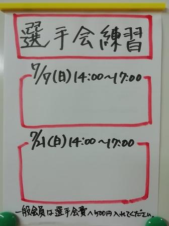 7月選手会練習.jpg