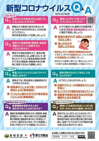 コロナウイルス予防.jpg