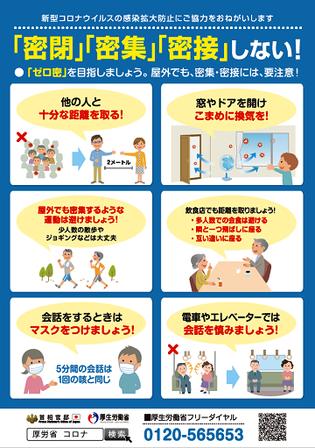 新型コロナウイルス感染予防.png