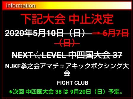 NEXT☆LEVEL37中止.png